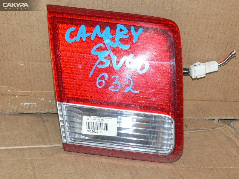 Фонарь вставка багажника Toyota Camry SV40  Красноярск Сакура Моторс