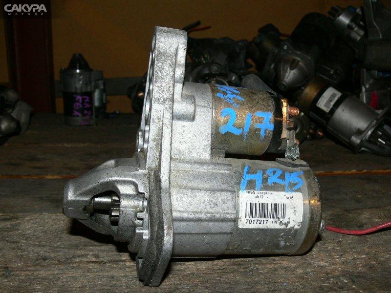 Стартер Nissan March YK12 HR15DE Красноярск Сакура Моторс