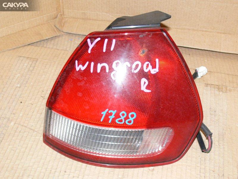 Фонарь стоп-сигнала Nissan Wingroad WFY11  Красноярск Сакура Моторс