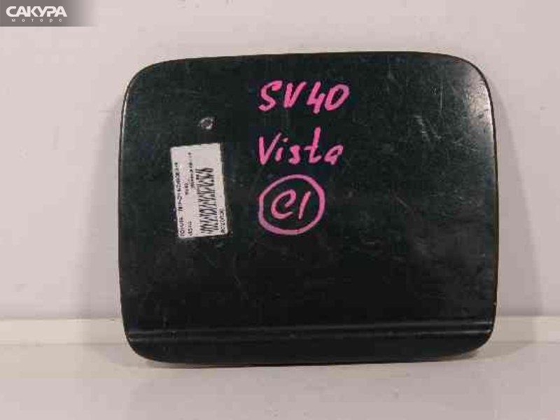 Лючок топливного бака Toyota Vista SV40  Красноярск Сакура Моторс