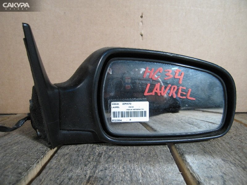 Зеркало боковое Nissan Laurel HC34  Красноярск Сакура Моторс
