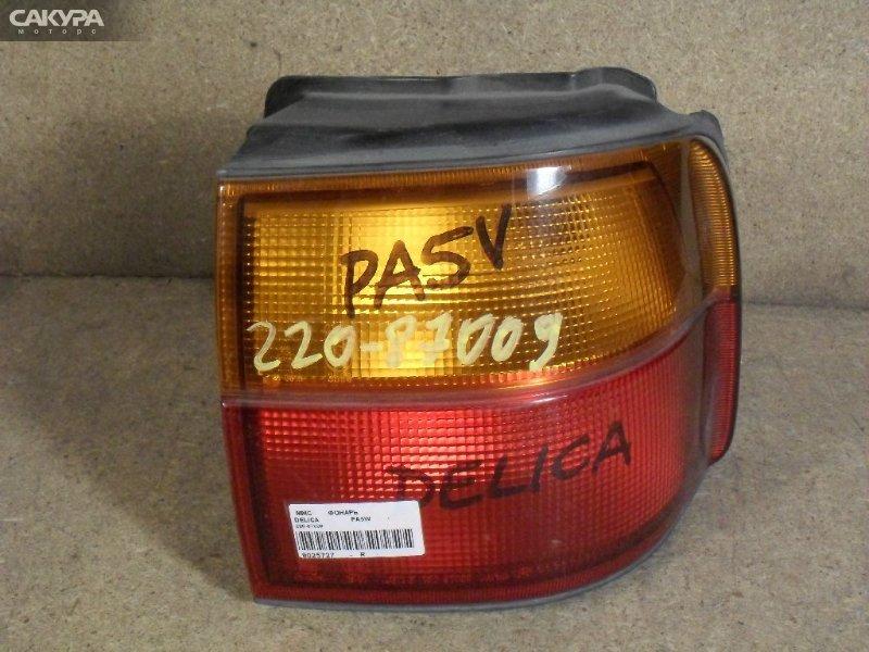 Фонарь стоп-сигнала Mitsubishi Delica PA5V  Красноярск Сакура Моторс