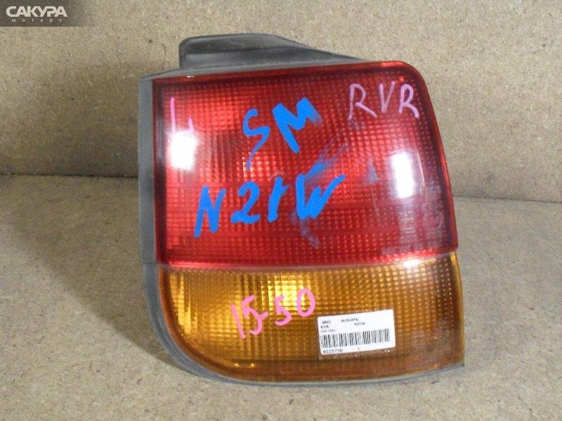 Фонарь стоп-сигнала Mitsubishi RVR N21W  Красноярск Сакура Моторс