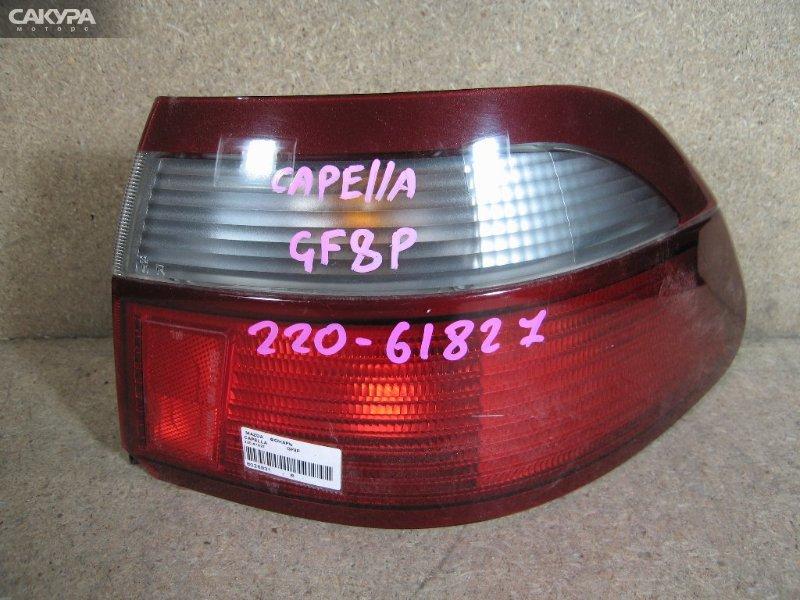 Фонарь стоп-сигнала Mazda Capella GF8P  Красноярск Сакура Моторс