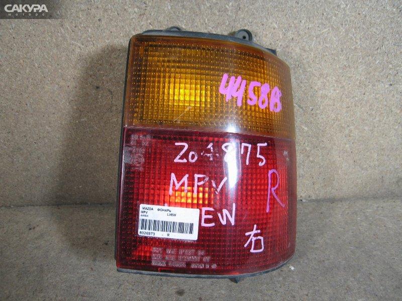 Фонарь стоп-сигнала Mazda MPV LVEW  Красноярск Сакура Моторс