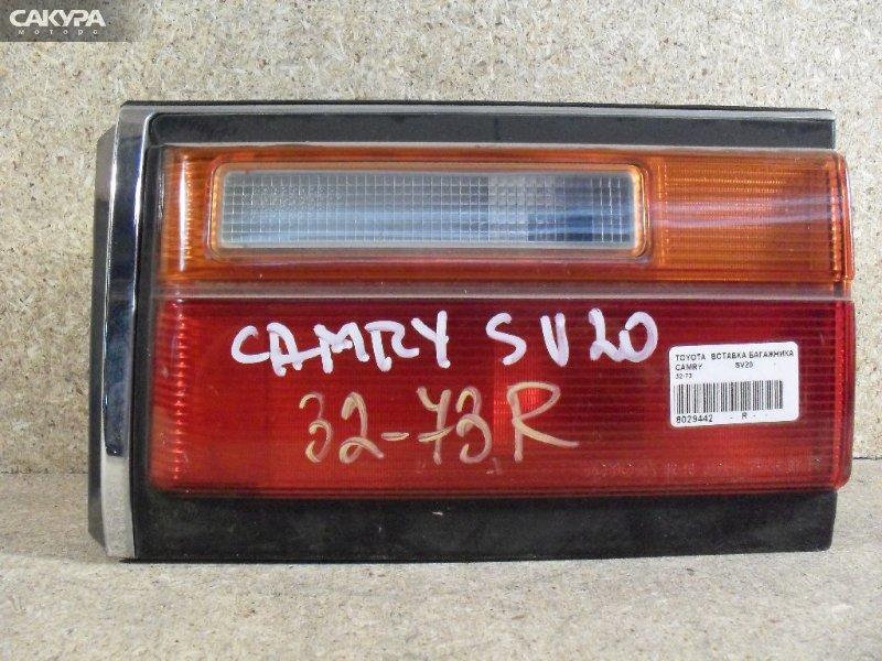 Фонарь вставка багажника Toyota Camry SV20  Красноярск Сакура Моторс
