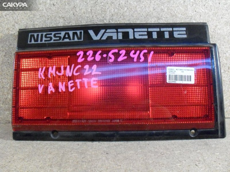 Фонарь вставка багажника Nissan Vanette JC22  Красноярск Сакура Моторс