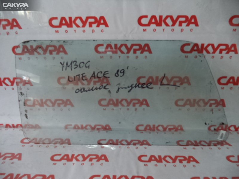 Стекло боковое Toyota Liteace YM30G  Красноярск Сакура Моторс