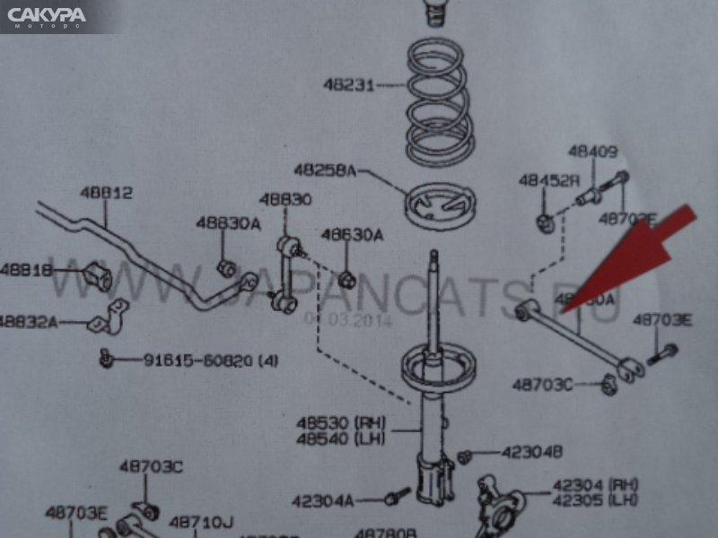 Тяга задняя Toyota  AE91  Красноярск Сакура Моторс