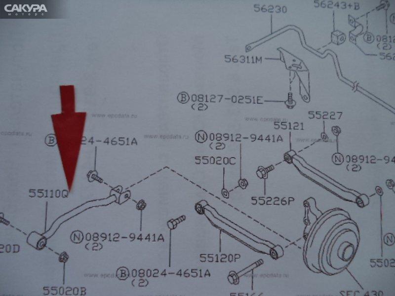 Тяга задняя Nissan Presea PR10  Красноярск Сакура Моторс