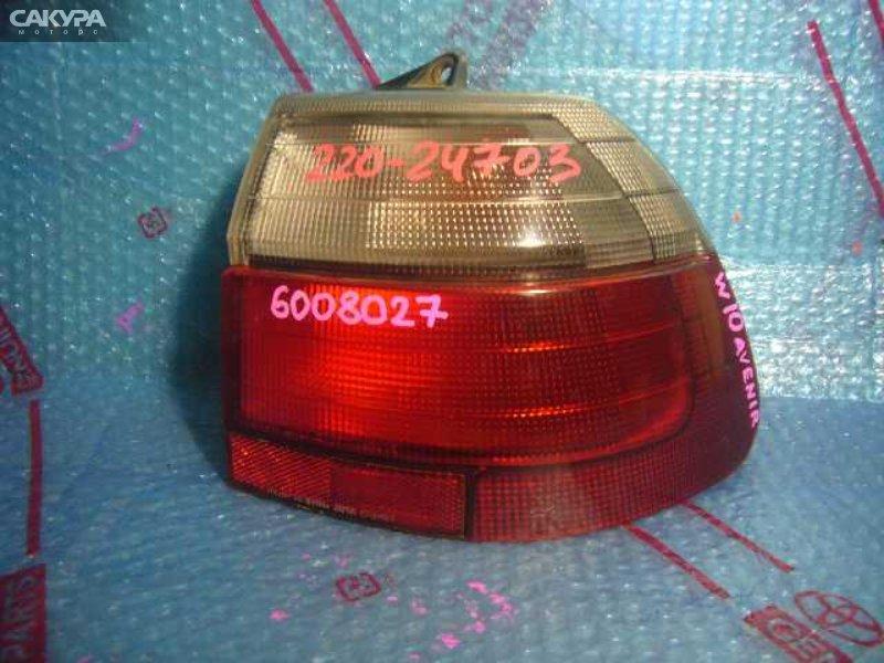 Фонарь стоп-сигнала Nissan Avenir W10  Красноярск Сакура Моторс