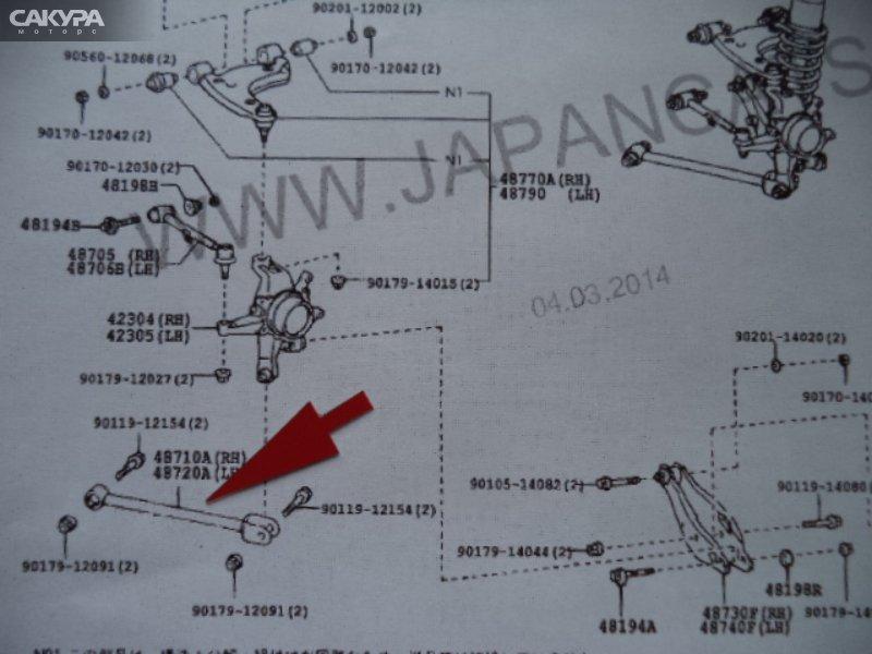 Тяга задняя Toyota  GX110 1G-FE Красноярск Сакура Моторс
