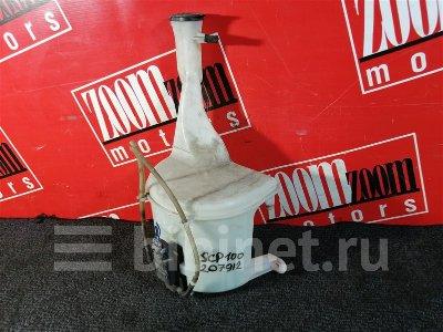 Купить Бачок омывателя на Toyota Vitz Clavia SCP13 2SZ-FE передний  в Красноярске