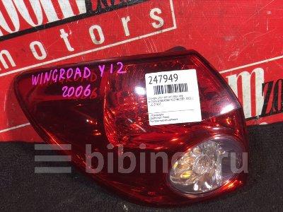 Купить Фонарь стоп-сигнала на Nissan Wingroad Y12 HR15DE задний левый  в Красноярске