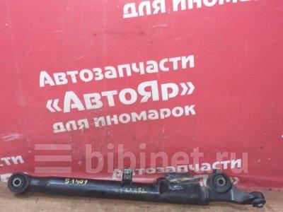 Купить Рычаг подвески на Toyota Estima Emina 1993г. CXR20G 3C-T задний левый  в Красноярске