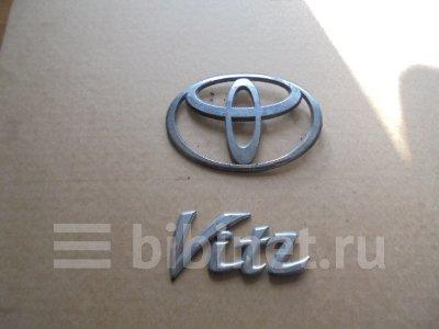 Купить Эмблему на Toyota Vitz NCP10  во Владивостоке