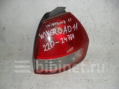Купить Фонарь стоп-сигнала на Nissan Wingroad WFY11 QG15DE правый  в Кемерове