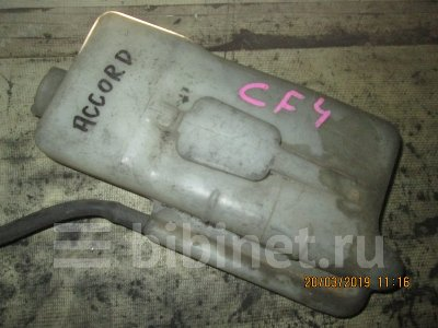 Купить Бачок расширительный на Honda Accord CF4  в Кемерове
