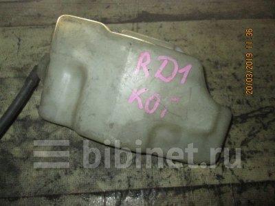 Купить Бачок расширительный на Honda CR-V RD1  в Кемерове