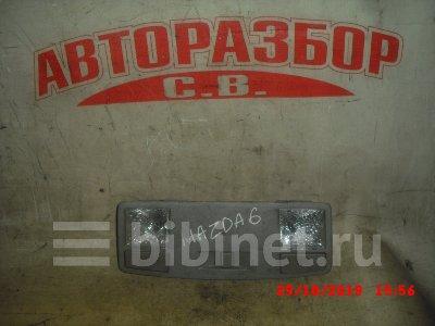 Купить Плафон салона на Mazda Mazda 6 GG передний  в Кемерове