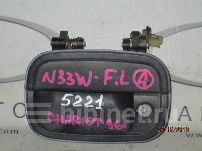 Купить Ручку наружную на Mitsubishi Chariot N33W переднюю левую  в Владивостоке