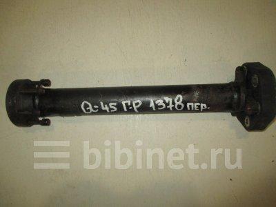 Купить Карданный вал на Infiniti Q45 передний  в Екатеринбурге