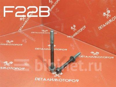 Купить Болт на Honda Accord F22B  в Красноярске