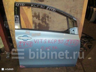 Купить Дверь боковую на Toyota Vitz KSP90 переднюю правую  в Москве