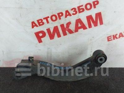 Купить Рычаг подвески на Opel Antara 2012г. задний левый  в Екатеринбурге