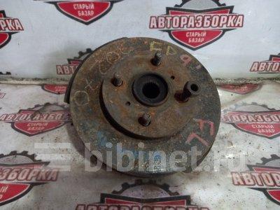 Купить Ступицу на Toyota Starlet EP91 4E-FE переднюю левую
