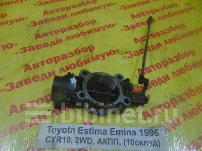 Купить Заслонку дроссельную на Toyota Estima Emina 1996г. CXR10G 3C-TE  в Кемерове