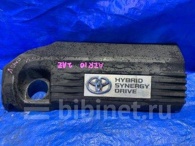 Купить Крышка на двигатель декоративная на Toyota SAI 2AZ-FXE  во Владивостоке