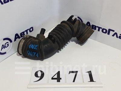 Купить Патрубок воздушного фильтра на Toyota Allex NZE121 1NZ-FE  в Томске