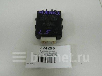 Купить Блок управления ДВС на Toyota Mark X  в Тюмени