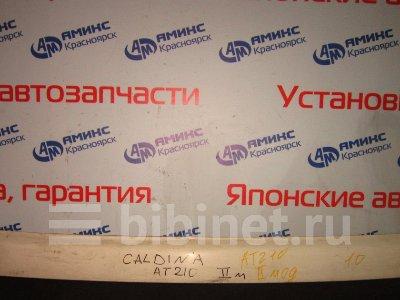 Купить Накладку багажника на Toyota Caldina AT211G  в Красноярске