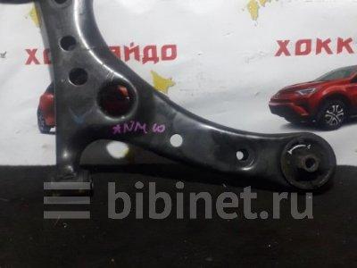 Купить Рычаг подвески на Toyota Isis 2004г. ANM10G 1AZ-FSE нижний передний правый  в Красноярске