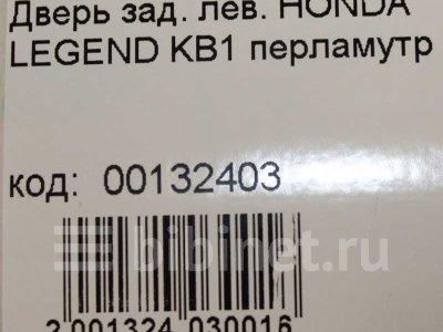 Купить Дверь боковую на Honda Legend KB1 заднюю левую  в Новосибирске
