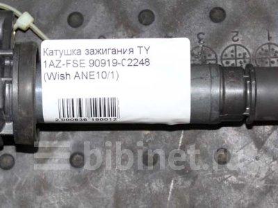 Купить Катушку зажигания на Toyota Previa 2AZ-FE  в Новосибирске